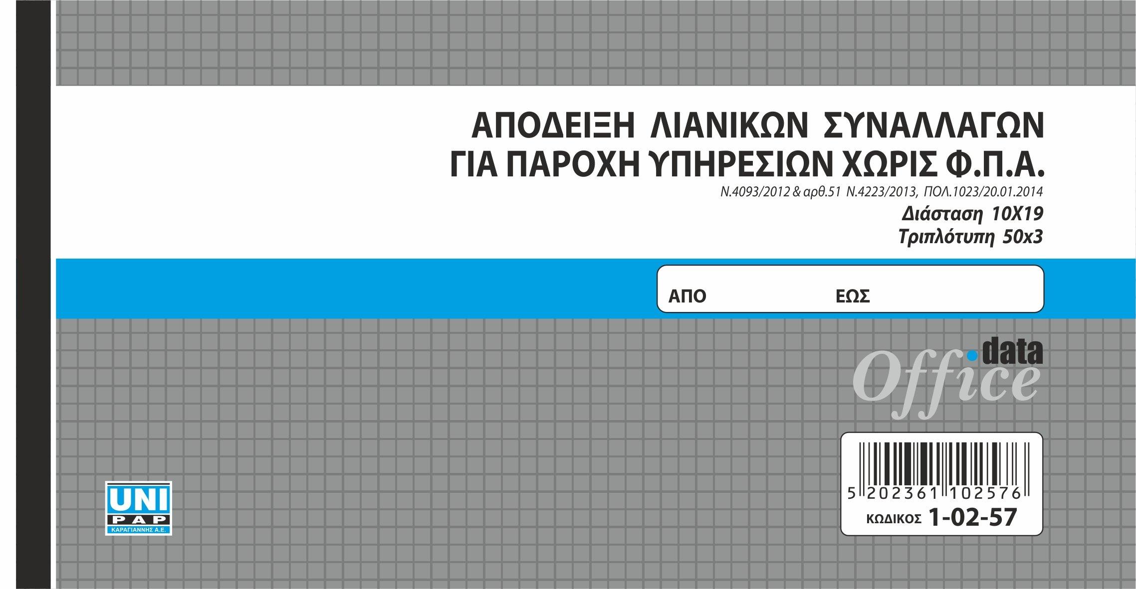 46a0742196 Απόδειξη Λιανικών Συναλλαγών για Παροχή Υπηρεσιών χωρίς ΦΠΑ 3τυπη ...