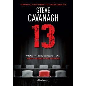 Δεκατρία - Thirteen - 13