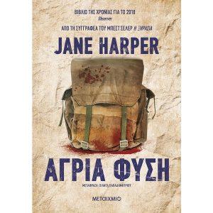Jane Harper - ΑΓΡΙΑ ΦΥΣΗ